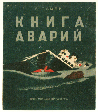 Vladimir Tambi, cover art for Book of Wrecks [Kniga Avarii], Moscow OGIZ, Molodaia gvardiia, 1932
