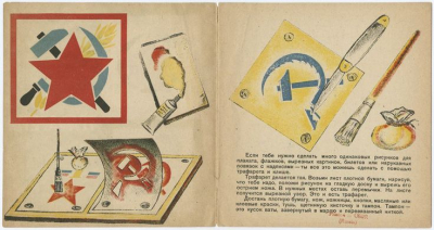 A. Gromov, a spread from Stencils [Trafarety], Moscow OGIZ, Molodaia gvardiia, 1931